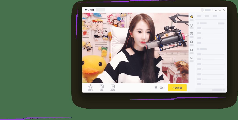 YY开播工具 虚拟视频
